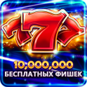 Huuuge Casino игровые автоматы android mobile