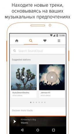 Скриншот SoundCloud – музыка и звук