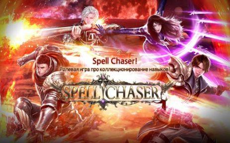 Скриншот Spell Chaser