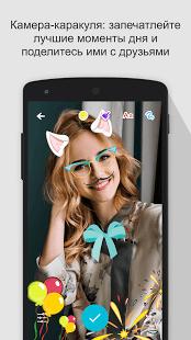 Скриншот SOMA Видеозвонки и чат