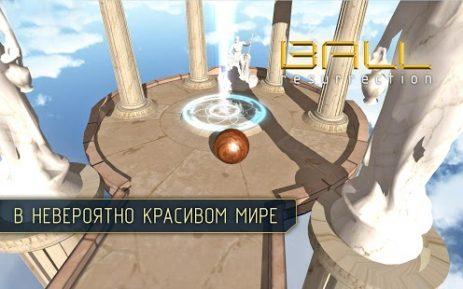 Скриншот Шар Возрождение