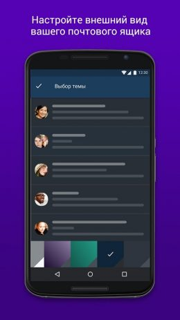 yahoo mail for android 2.2 free download