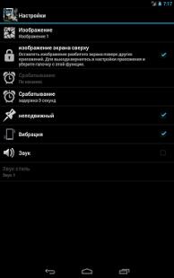 Скриншот SoftCrack - Разбитый экран - шалость