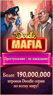 Скриншот Doodle Mafia Free