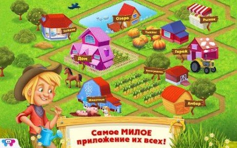 Скриншот Маленькие Фермеры