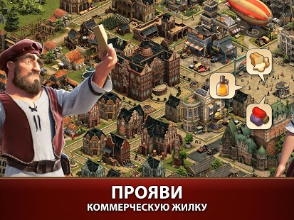 Скриншот Forge of Empires