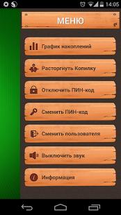 Скриншот Копилка