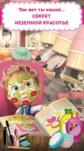 Скриншот Маша и Медведь Игры Парикмахерская и Салон Красоты
