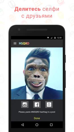 Скриншот MSQRD