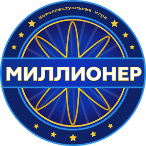Cover art of «Новый Миллионер 2018» - icon