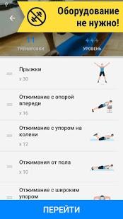 Скриншот Тренировки для Дома – Никакого Оборудования