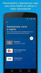 Скриншот PayPal