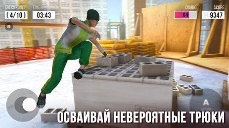 Скриншот Симулятор Паркура 3D