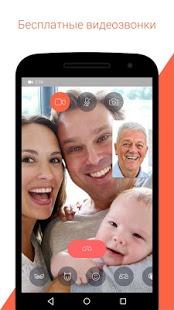 Скриншот Tango: видеозвонки бесплатно 0