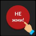 Красная кнопка: не советую нажимать на меня android