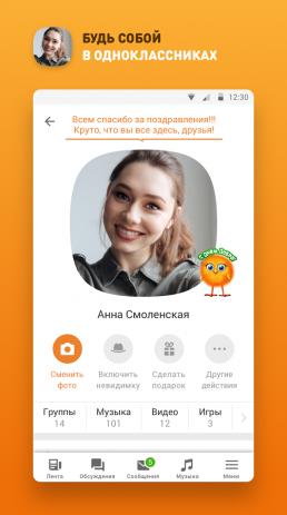 Скриншот Одноклассники