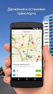 Скриншот Яндекс