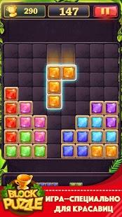 Скриншот Block Puzzle Jewel 0
