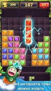 Скриншот Block Puzzle Jewel 1