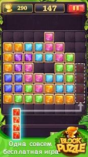 Скриншот Block Puzzle Jewel 2
