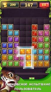 Скриншот Block Puzzle Jewel 3