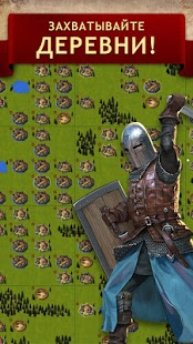 Скриншот Война племён - Tribal Wars