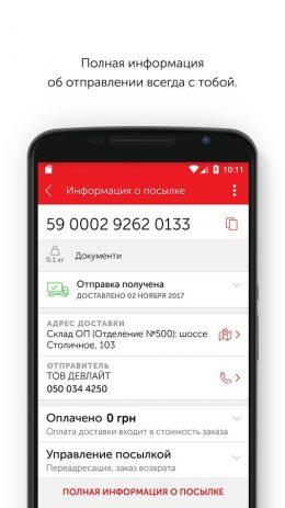 Скриншот Новая Почта