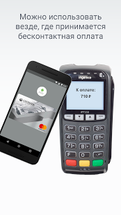 Скриншот Android Pay