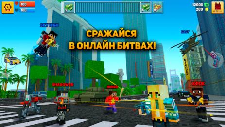 Скриншот Block City Wars + skins export