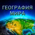 География Мира - icon
