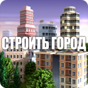 City Island 3 Строительный Sim on android