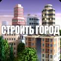 City Island 3 Строительный Sim android