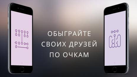 Скриншот ∞ Петля