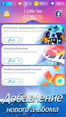 Скриншот Фортепиано плитки 2