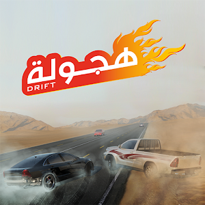 Cover art of «هجولة» - icon