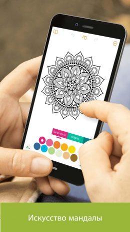 Büyükler Için Boyama Kitabı Mandala ücretsiz 334 Androidde