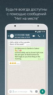 Скриншот WhatsApp Business 2
