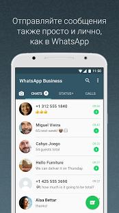 Скриншот WhatsApp Business 3
