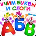 Супер Азбука для детей! Буквы! Алфавит для малышей