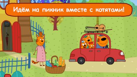Скриншот Три Кота Пикник от СТС! Детские развивающие игры