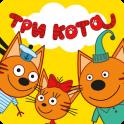 Три Кота Пикник от СТС! Детские развивающие игры - icon