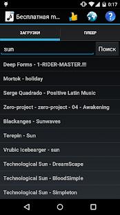 Скриншот Бесплатная mp3 музыка 0