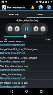 Скриншот Бесплатная mp3 музыка 1