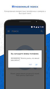 Скриншот GetContact