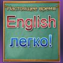 Английский язык on android