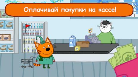 Скриншот Три Кота Магазин Игра: Детские Развивающие Игры