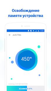 Скриншот Clean Master Lite