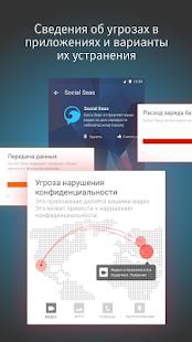 Скриншот Norton Security & Antivirus