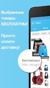 Wish Des Soldes Toute L Année wish des soldes toute l'année 4.8.0 télécharger sur android gratuit