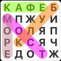 Поиск Слова Игры. Pусский android